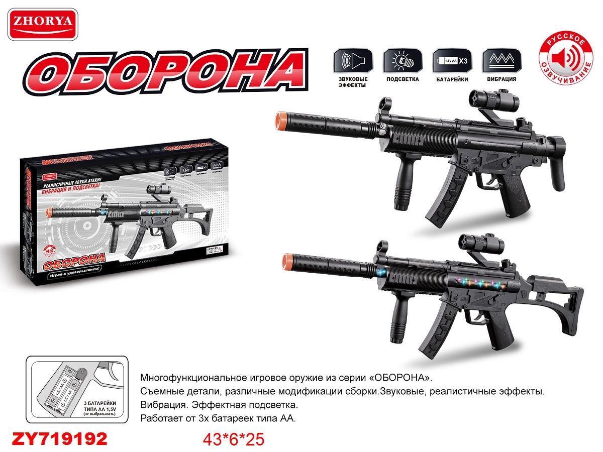 Оружие на батарейках ZYA-A2717-1/2
