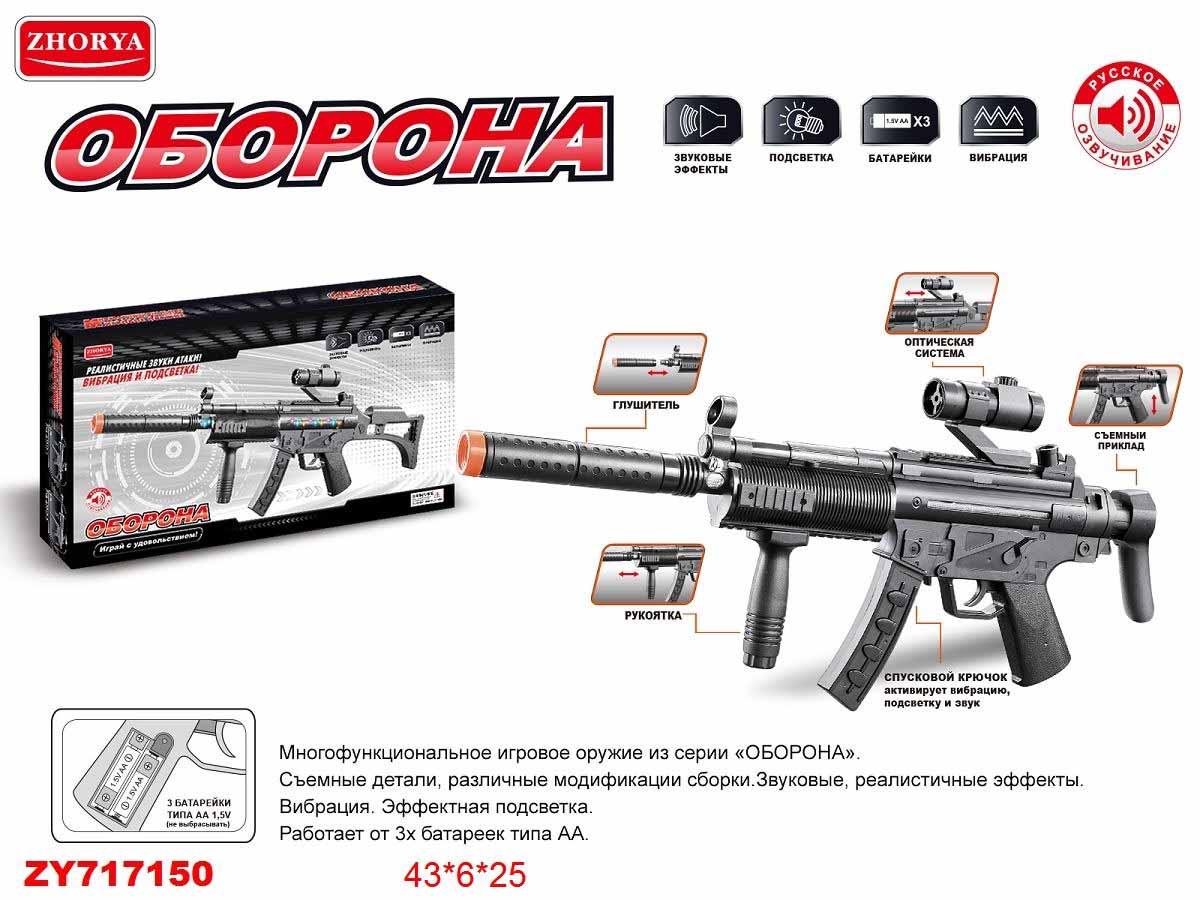 Оружие на батарейках ZYA-A2717-2