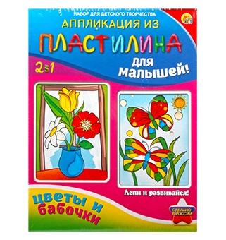 """Апплик. из пласт. для малышей """"Цветы и бабочки"""" (набор пластилин, стек, 2 поля, рамка) (Арт. А-0936)"""