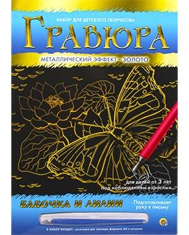Гравюра А4 в конверте. Золото. БАБОЧКА И ЛИЛИИ (Арт. Г-9374)
