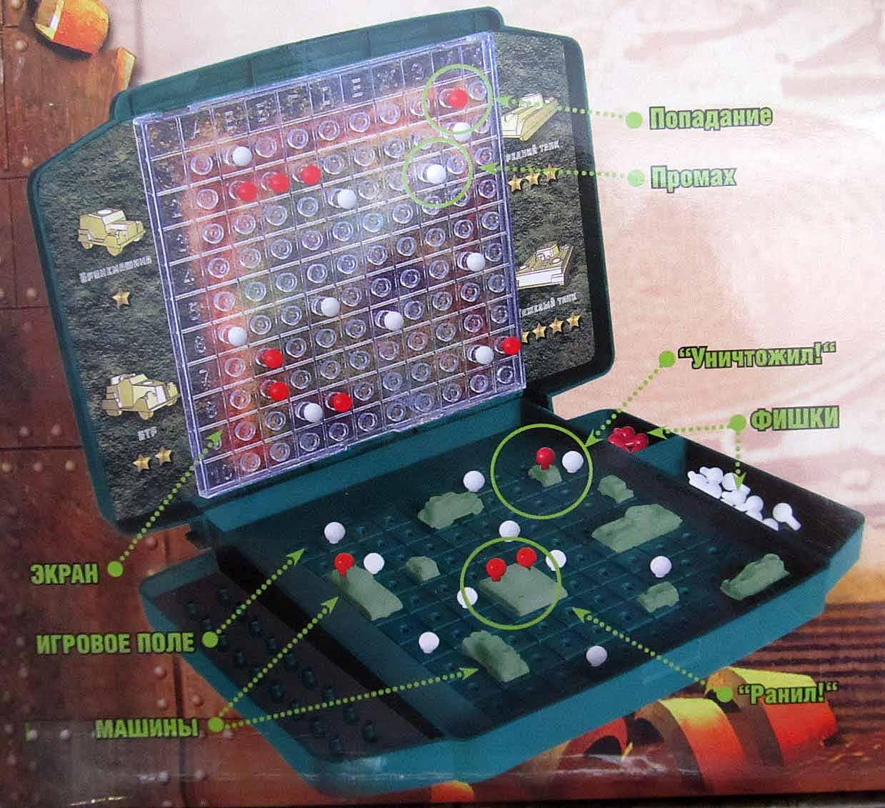 Игра 858/868 Морской/Танковый бой