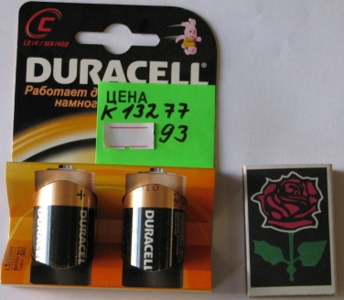 Эл.питания DURACELL С/ LR14/ MN1400 KPN 02*10 2 шт.