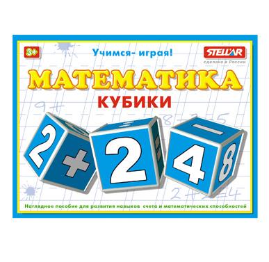 Кубики Математика 00706