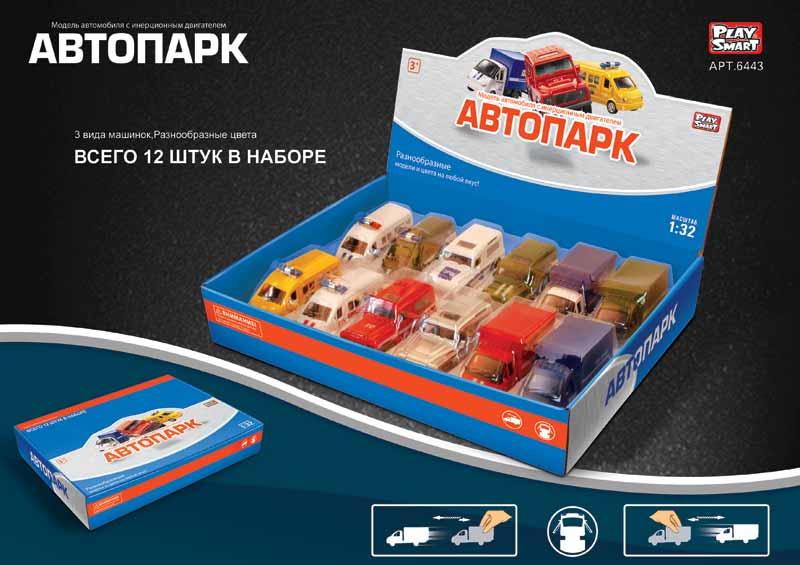 Модель автомобиля Автопарк 6443 (инерционные)