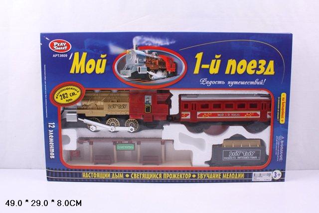 Ж/Д  Мой первый поезд,дым,свет,звук