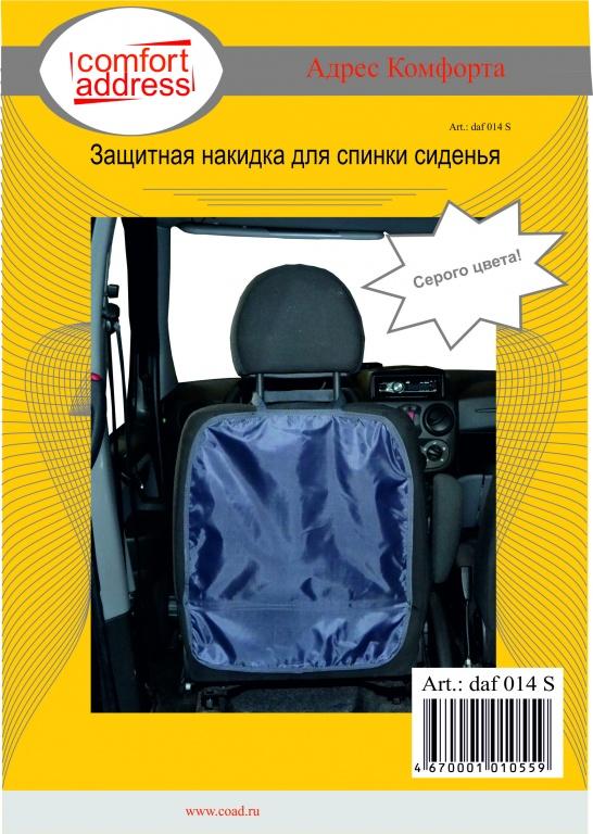 Защита спинки переднего сидения (daf 014 S) 60х45 серый