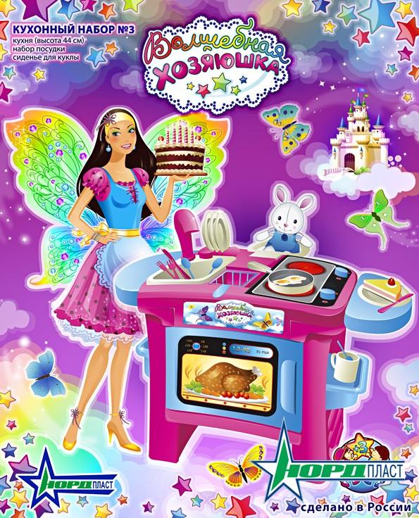 Волшебная Хозяюшка: кухонный набор  603