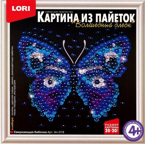 """Картина из пайеток """"Сверкающая бабочка"""" Ап-019"""