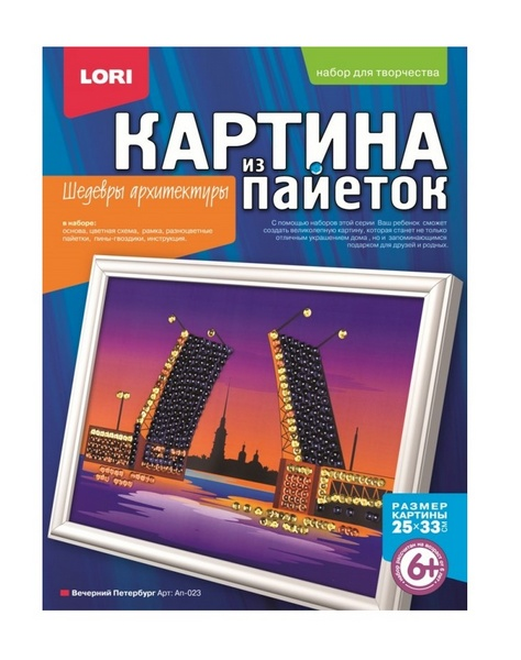 "Картина из пайеток ""Вечерний Петербург"" Ап-023"