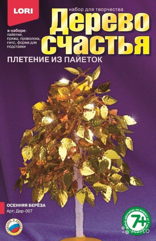 """Дерево счастья """"Осенняя берёза"""" Дер-007"""