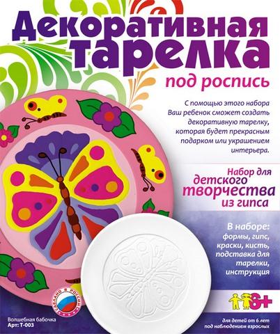 "Декоративная тарелка ""Волшебная бабочка"" Т-003"