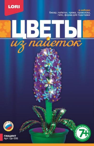 "Цветы из пайеток ""Гиацинт"" Цв-006"