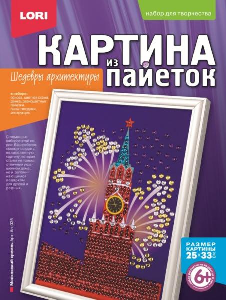 "Картина из пайеток ""Московский кремль"" Ап-025"