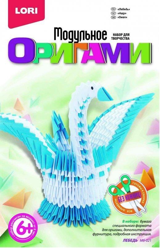 """Модульное оригами """"Лебедь"""" Мб-021"""