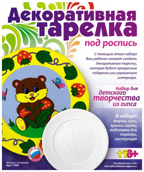 "Декоративная тарелка ""Мишка с ягодками"" Т-001"