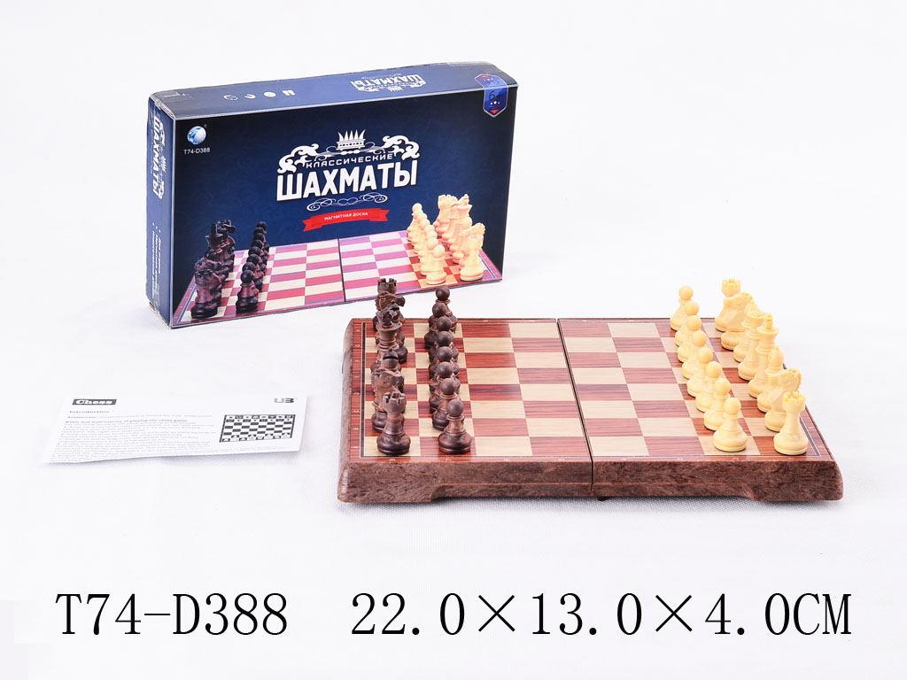 Настольная игра Шахматы на магнитной доске (2320L)