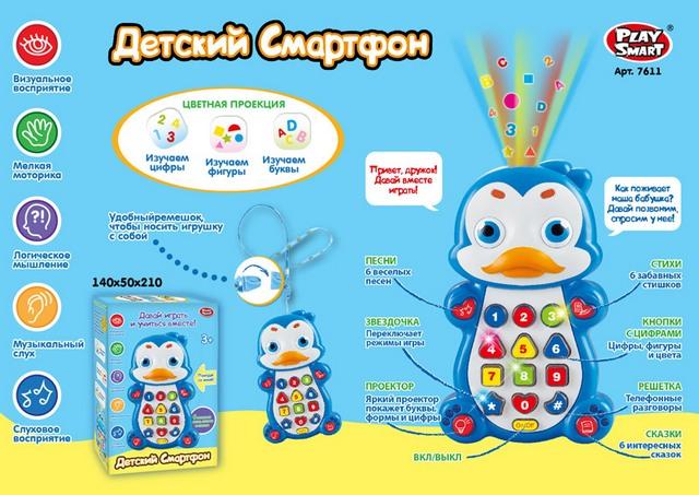 Телефон интерактивный пингвин 7611