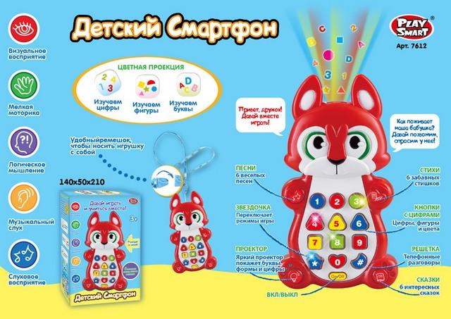 Телефон интерактивный лисёнок 7612