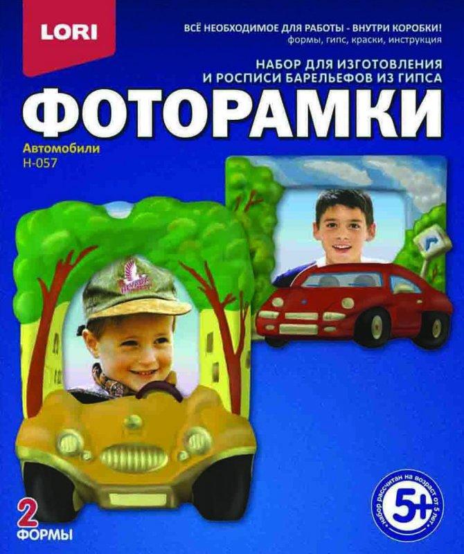 """Фоторамки из гипса """"Автомобили"""" Н-057"""