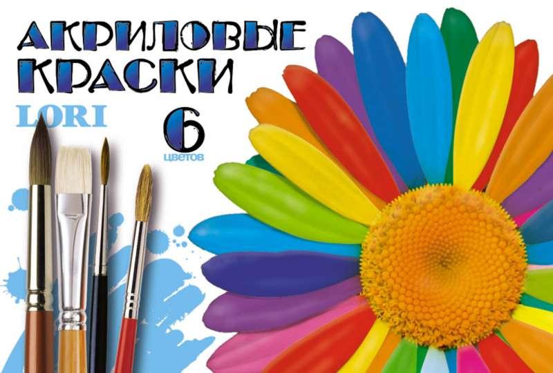 Краски акриловые, 6 цв. Акр-001