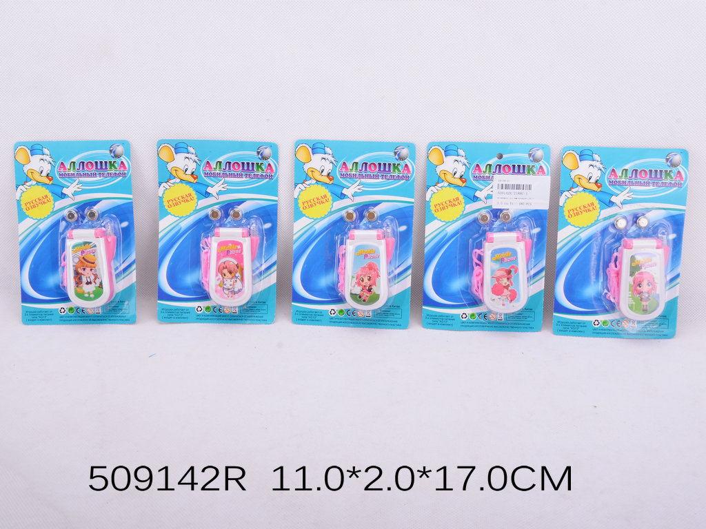Телефон 509142 R/ 2188 C-1 (480шт) муз, на листе, 11-17см