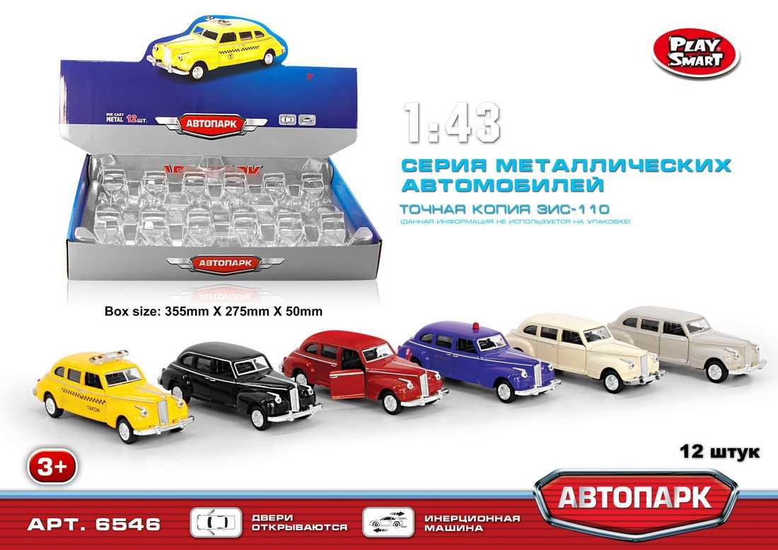 Машинка ЗИС-110  Автопарк  6546