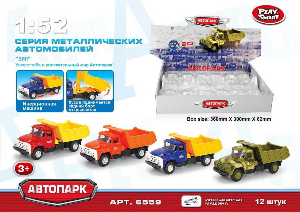 Машинка ЗИЛ Автопарк (металл) 6559