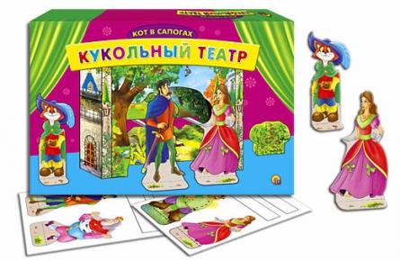Кукольный театр. КОТ В САПОГАХ. 9160