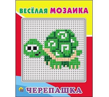 Весёлая мозаика. ЧЕРЕПАШКА  М-1543