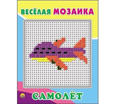 Весёлая мозаика. САМОЛЁТ М-1544