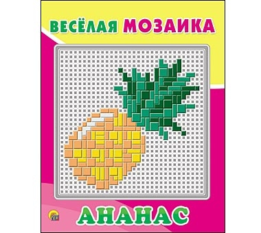Весёлая мозаика. АНАНАС  М-1546