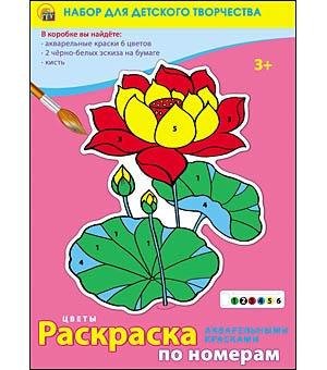 РАСКРАСКА ПО НОМЕРАМ. 6 цветов. ЦВЕТЫ  Р-3399