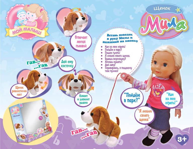Пупс Мила и щенок   5371