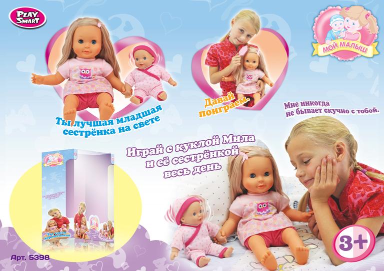 Кукла Мила с сестрой 5398