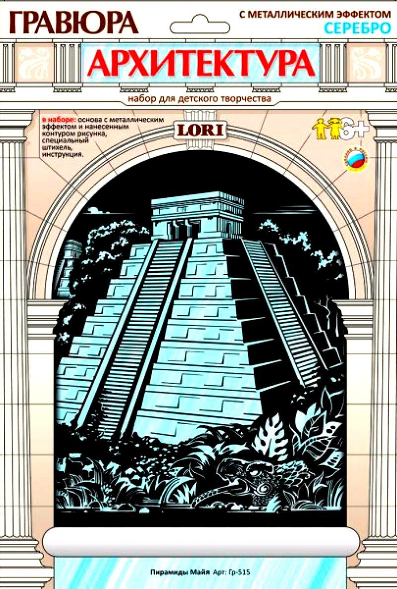 """Гравюра на серебре """"Пирамиды Майя"""" Гр-515"""