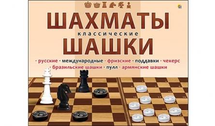 ШАХМАТЫ И ШАШКИ КЛАССИЧЕСКИЕ в большой коробке + поле (Арт. ИН-0294)