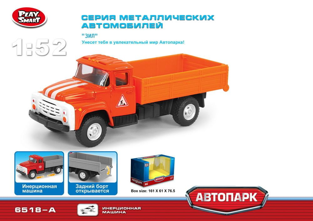 Машинка 6518 А