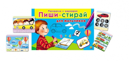 ПИШИ-СТИРАЙ. ДЛЯ МАЛЬЧИКОВ (Арт. РМ-1950)