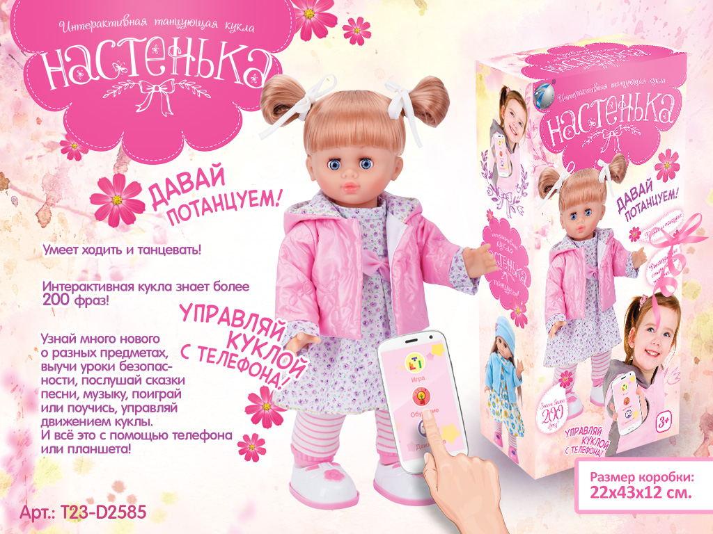 Кукла Настенька 081