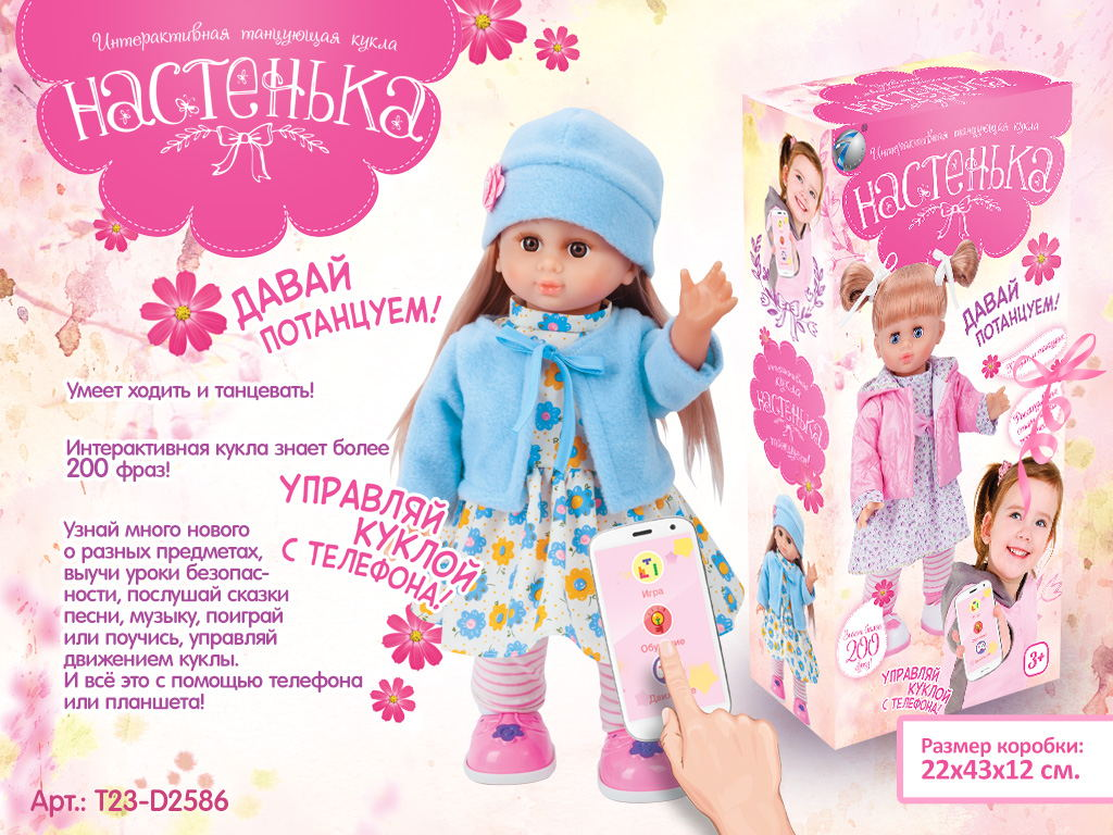 Кукла Настенька 082