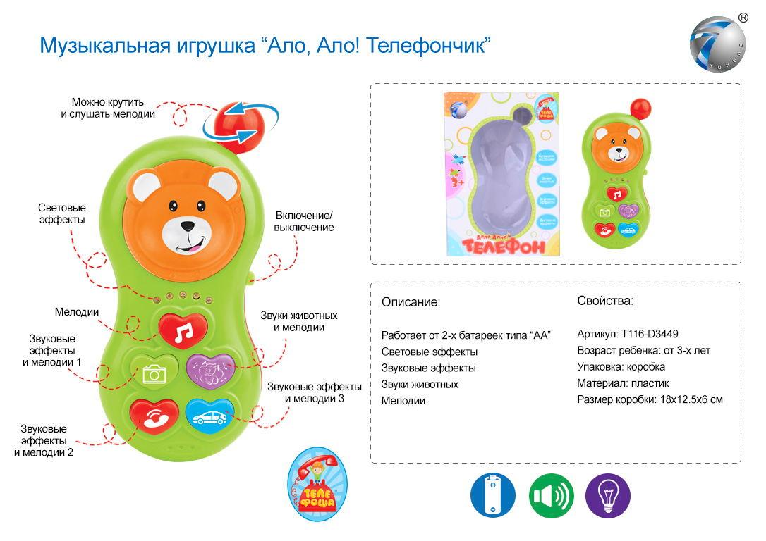 """Игрушка """"Телефон музыкальный""""3449/6688-1"""