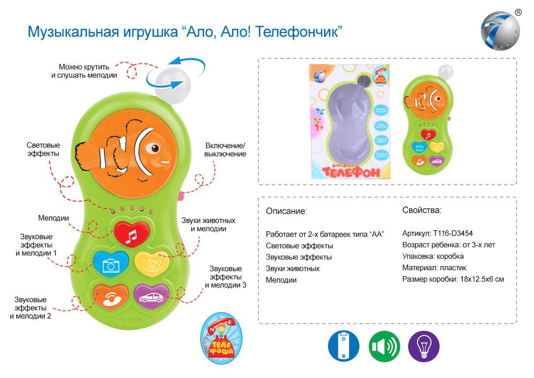 """Игрушка """"Телефон музыкальный""""3454/6688-6"""