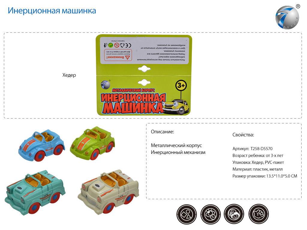 Машинка инерция 5570/0783-85А