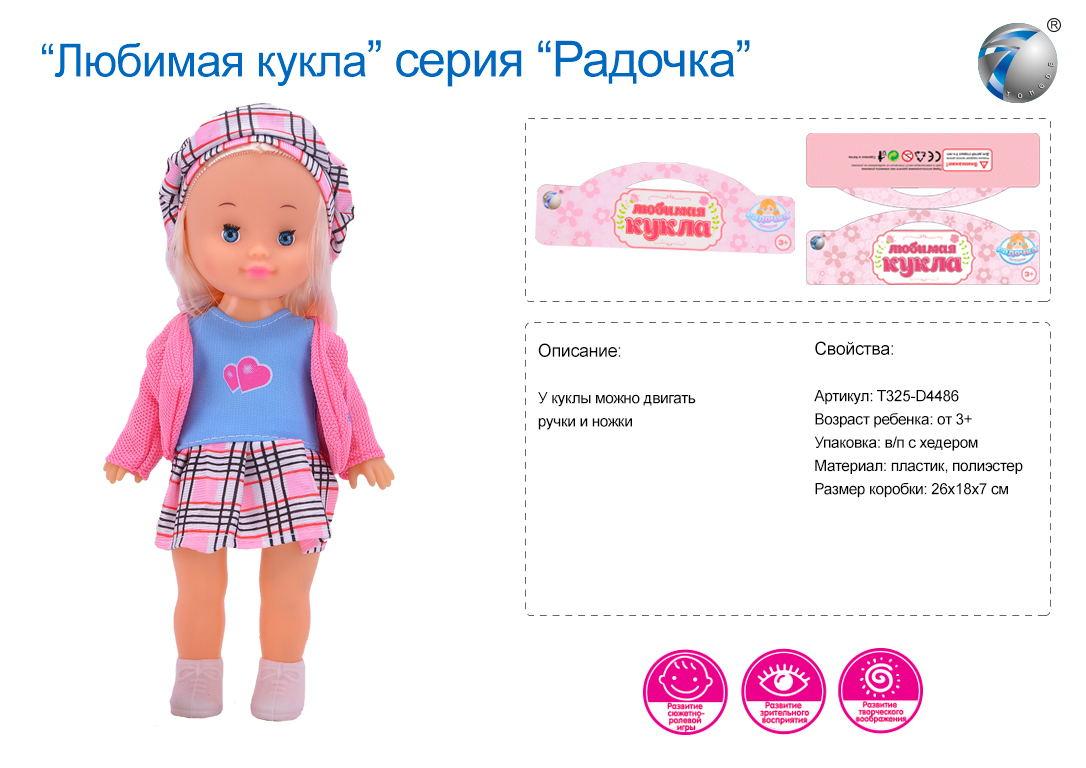 Кукла 4486/8801-7