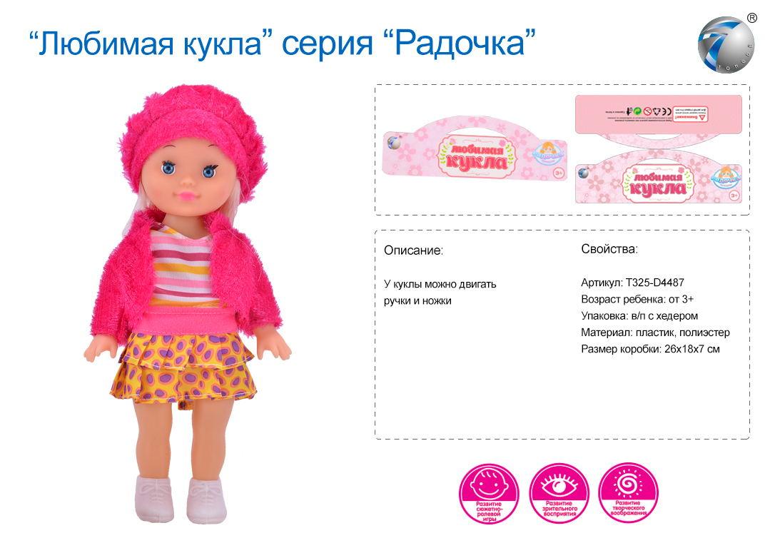 Кукла 4487/8801-8