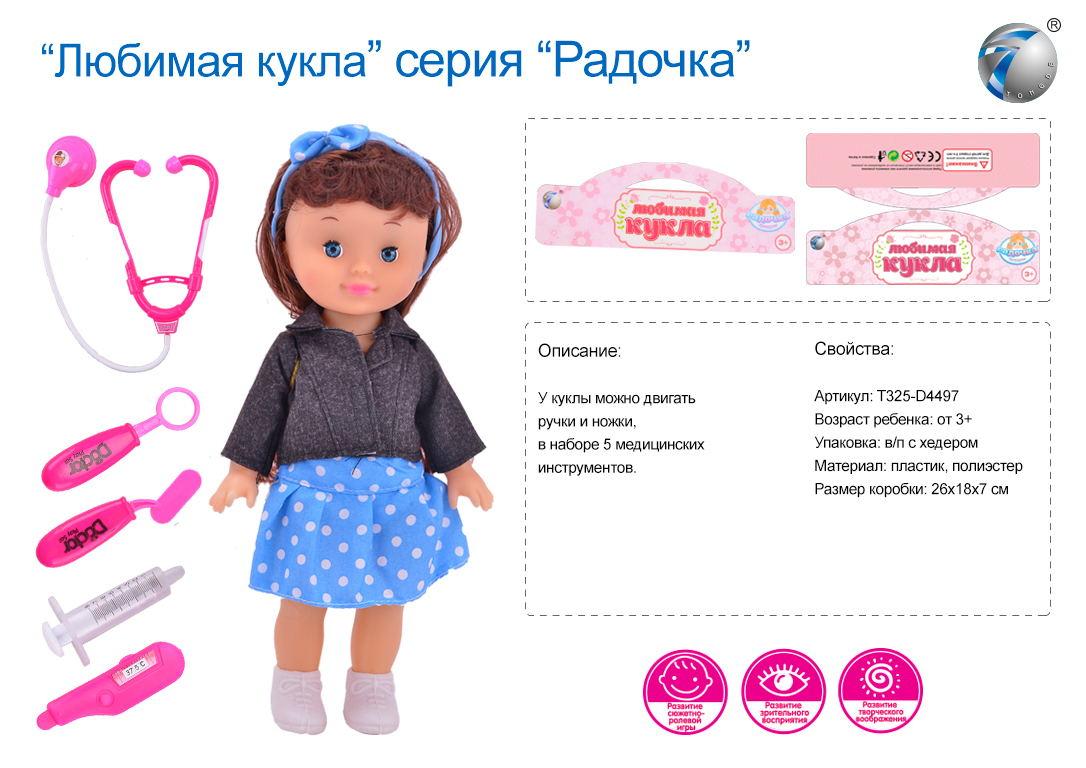 Кукла 4497/8801-11Р