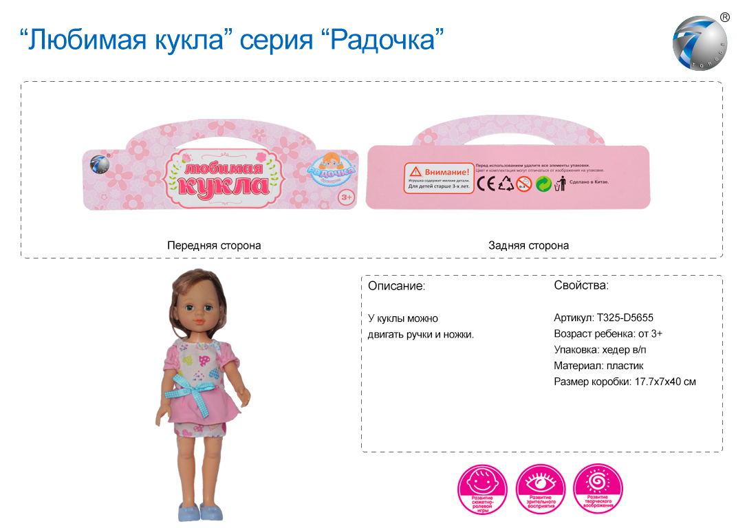 Кукла 5655/601-4