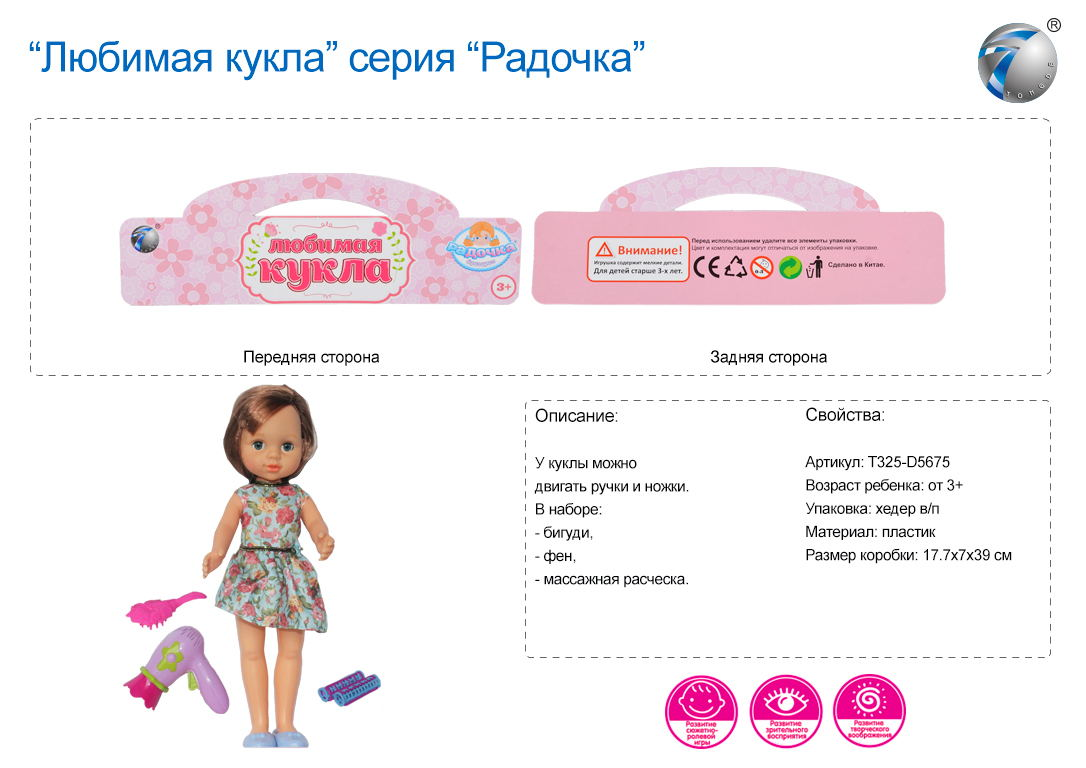 Кукла 5675/601-24P