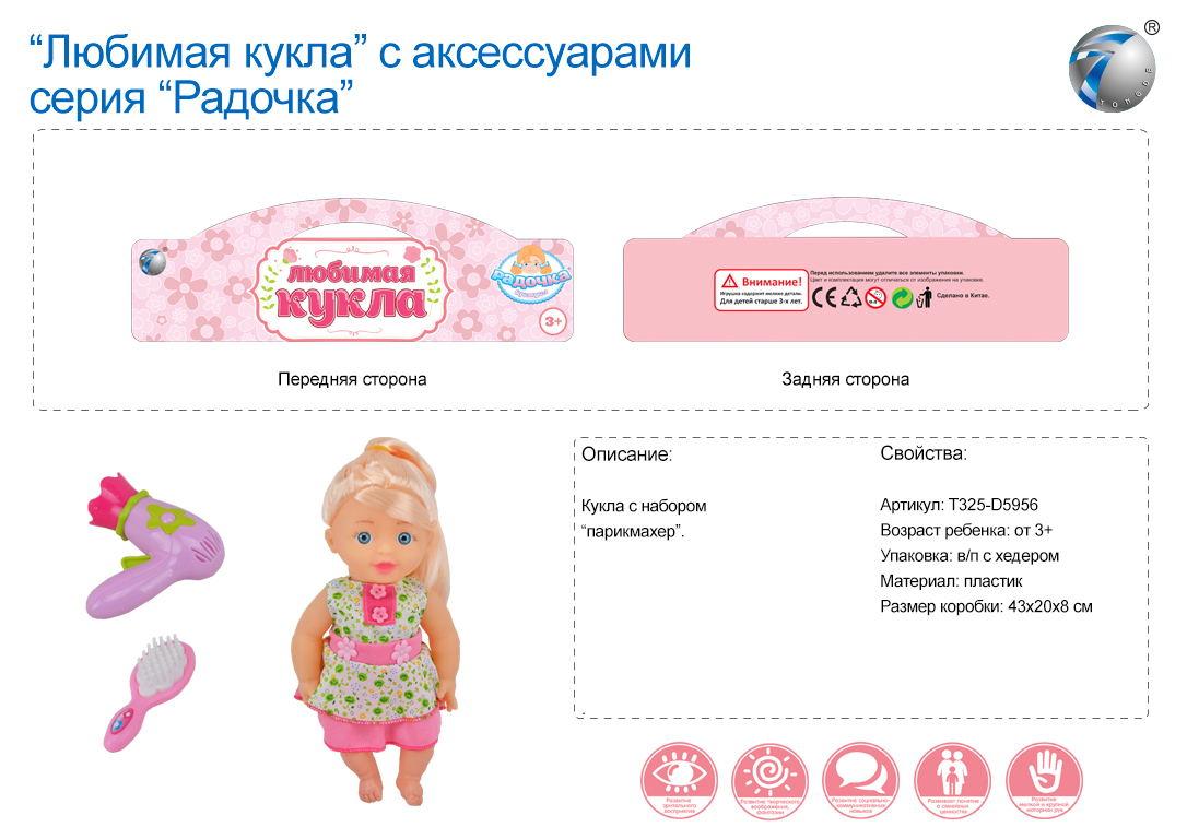 Кукла 5956/501-13Р