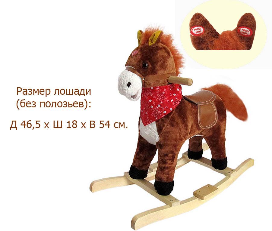 Лошадь качалка 011М(W01) 10/8